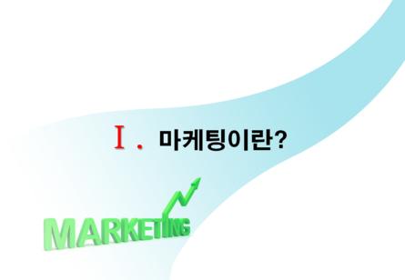 점포 창업 마케팅전략 보고서 #1