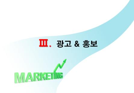 점포 창업 마케팅전략 보고서 #17