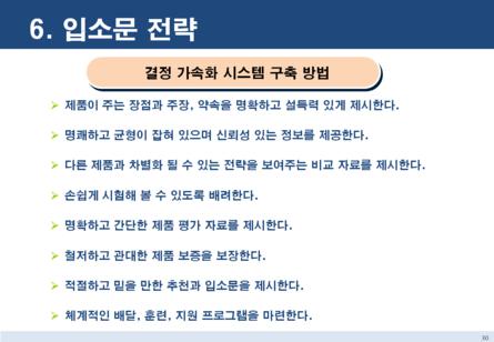 점포 창업 마케팅전략 보고서 #28