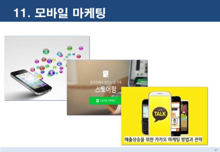 점포 창업 마케팅전략 보고서 #35