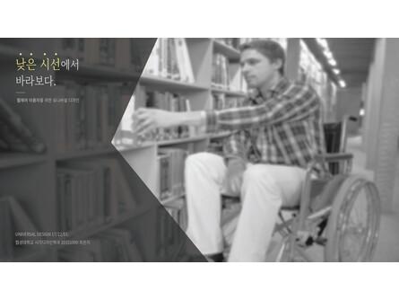 휠체어 이용자를 위한 확대봉 디자인 개발 기획서