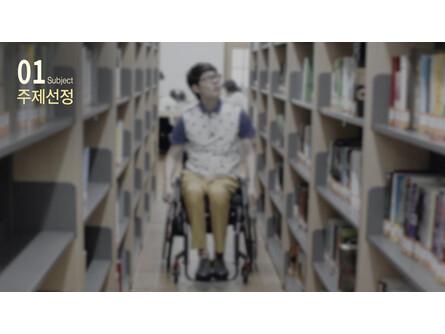 휠체어 이용자를 위한 확대봉 디자인 개발 기획서 #6