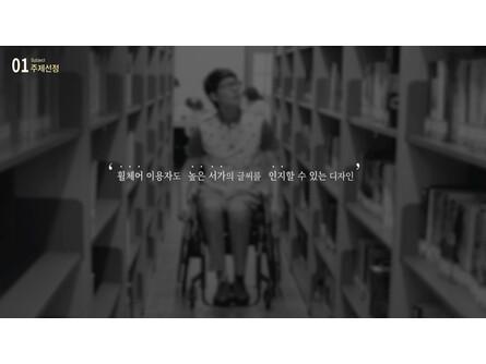 휠체어 이용자를 위한 확대봉 디자인 개발 기획서 #7