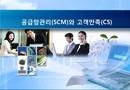 공급망관리(SCM)와 고개만족(CS) 강의발표자료