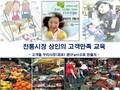 전통시장 상인의 고객만족 교육 강의안
