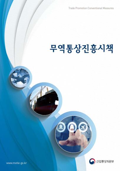 무역통상진흥 시책