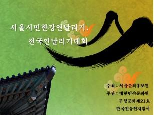 서울시민한강 연날리기대회 행사소개 및 사업계획서