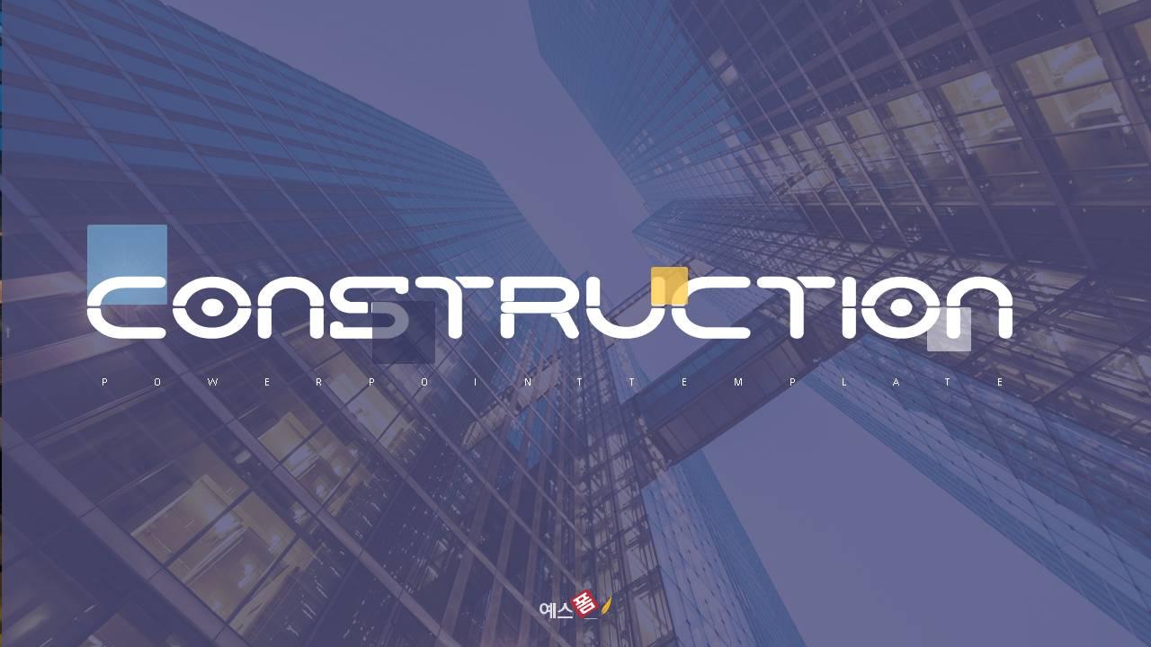 건설업 (건축) PPT 배경템플릿 - 와이드-미리보기