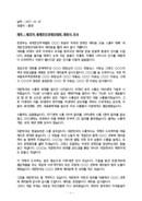 축사_총리_행사대회_(축사) 한인경제인대회 개회식 축사