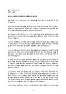 추모사_총리_추모식_(추모사) 독립유공자 유해봉영식 추모사