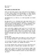 축사_총리_행사대회_(축사) 대한민국 중소기업인 대회 격려사