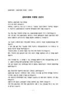 신년사_기관장_신년회_(신년사) 금융위원회 위원장 신년사(1)