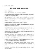 송년사_기관장_송년회_(송년사) 공단 이사장 송년회 인사말(무자년)