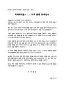 축사_기관장_행사대회_(축사) 국제라이온스 총재 이취임식 축사