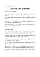신년사_기관장_시무식_(신년사) 공단 이사장 시무식 인사말(기축년)