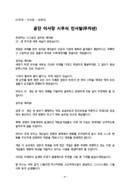 신년사_기관장_시무식_(신년사) 공단 이사장 시무식 인사말(무자년)