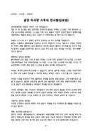 신년사_기관장_시무식_(신년사) 공단 이사장 시무식 인사말(신묘년)