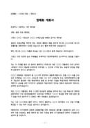 개회사_기관장_총회_(개회사) 정례회 개회사(6월)
