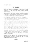 신년사_기관장_신년회_(신년사) 설 인사말씀