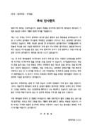 감사인사_기관장_기념식_(감사인사) 추석 명절 인사편지
