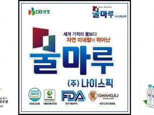 대한민국 국민생수 물마루 제품소개서