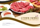 요식업 사업계획서 표지