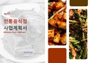 요식업 사업계획서 표지(1)