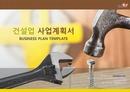 건설업 사업계획서 표지