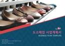 도소매업 사업계획서 표지(2)