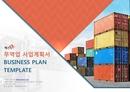 무역업 사업계획서 표지