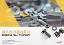 제조업 사업계획서 표지