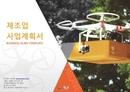 제조업 사업계획서 표지(2)