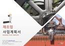 제조업 사업계획서 표지(4)