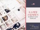 도소매업 사업계획서 표지(상품소개용)