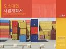 도소매업 사업계획서 표지(투자유치용)