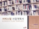 서비스업 사업계획서 표지(사업인허가용)