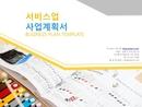 서비스업 사업계획서 표지(사업제안용)