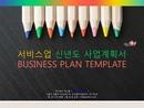 서비스업 사업계획서 표지(신년도사업계획)