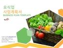 요식업 사업계획서 표지(신년도 사업계획서)