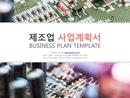 제조업 사업계획서 표지(신년도사업)