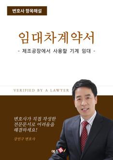 임대차계약서(제조공장에서 사용할 기계를 임대할 경우) | 변호사 항목해설