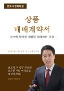 상품 매매계약서(검수에 합격한 제품만 매매하는 조건)   변호사 항목해설