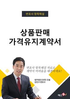 상품판매가격유지 계약서 | 변호사 항목해설