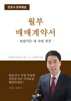 월부 매매계약서(보상기간 내 수리 조건) | 변호사 항목해설