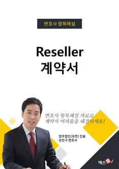 전자상거래 Reseller(판매대행) 계약서 | 변호사 항목해설