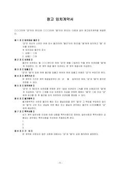 창고 임치계약서(양식샘플) | 변호사 항목해설