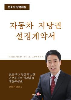 자동차저당권 설정계약서 | 변호사 항목해설