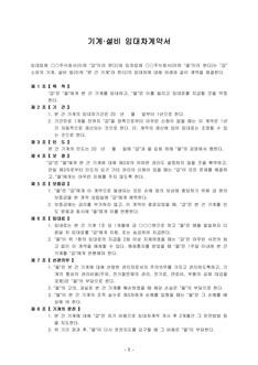 임대차계약서(별지 목록에 기제된 기계, 설비) | 변호사 항목해설