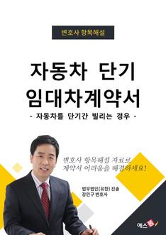 임대차계약서(자동차를 단기간 빌리는 경우) | 변호사 항목해설