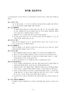 제작물 공급계약서(양식샘플) | 변호사 항목해설